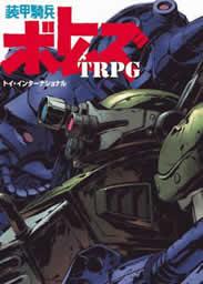 装甲骑兵 07年OVA-佩鲁森的文档/培卢杰文书