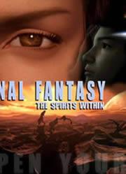 最终幻想电影版 灵魂深处
