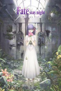 Fate/stay night Heavens Feel剧场版